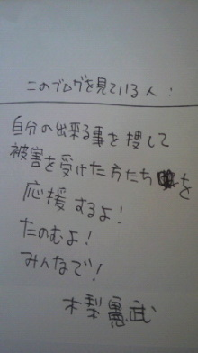 憲さんからのメッセージ.jpg